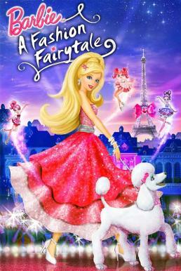 Barbie A Fashion Fairytale (2010) บาร์บี้ เทพธิดาแฟชั่น ภาค 18