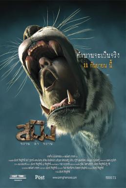 Sming (2014) สมิง พราน ล่า พราน