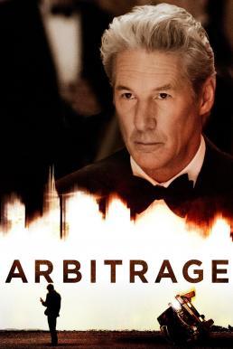 Arbitrage (2012) สุภาพบุรุษเหี้ยมลึก