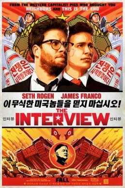 The Interview (2014) ดิ อินเตอร์วิว บ่มแผนบ้าไปฆ่าผู้นำ
