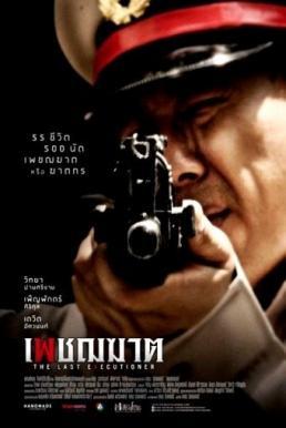 The Last Executioner (2014) เพชฌฆาต