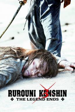 Rurouni Kenshin 3: The Legend Ends (2014) รูโรนิ เคนชิน คนจริง โคตรซามูไร
