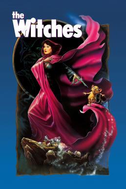 The Witches (1990) อิทธิฤทธิ์ศึกแม่มด