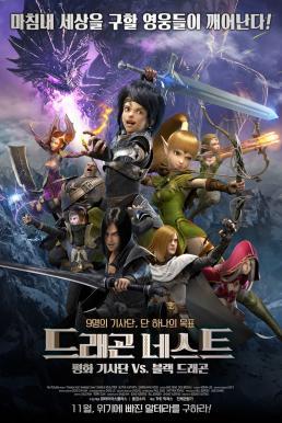 Dragon Nest Warriors Dawn (2014) อภิมหาศึกเกมล่ามังกร