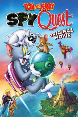 Tom and Jerry Spy Quest (2015) ทอมกับเจอร์รี่ ยอดสายลับ