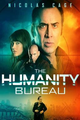The Humanity Bureau (2017) ที่ทำการ มนุษยศาสตร์