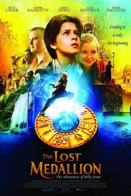 The Lost Medallion The Adventures of Billy Stone (2013) ผจญภัยล่าเหรียญข้ามเวลา