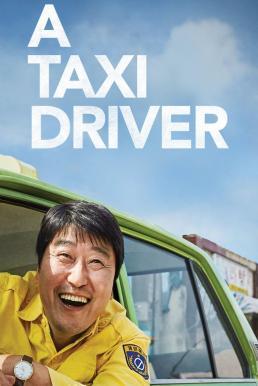 A Taxi Driver (Taeksi woonjunsa) (2017) แทกซี่สายฮาฝ่าสมรภูมิโหด