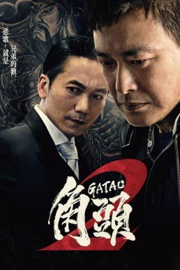 Gatao 2 The New King (2018) เจ้าพ่อ 2 มังกรผงาด