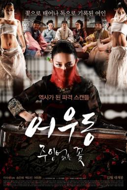 Er Woo Dong Unattended Flower (2015) บุปผาเลือด