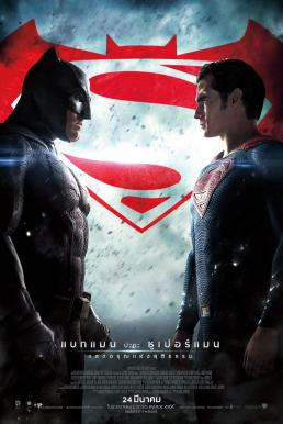 Batman v Superman Dawn of Justice (2016) แบทแมน ปะทะ ซูเปอร์แมน