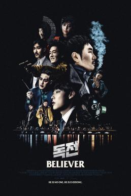 Believer (Dokjeon) (2018) โจรล่าโจร