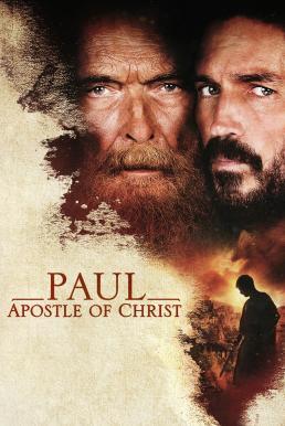 Paul Apostle of Christ (2018) เปาโล…นักบุญแห่งคริสตจักร