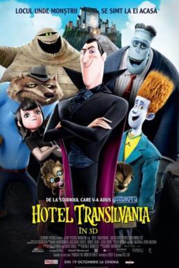 Hotel Transylvania (2012) โรงแรมผี หนีไปพักร้อน