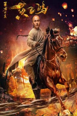Return of Wong Fei Hung (2017)
