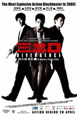 Divergence (2005) โคตรคน 3 คม