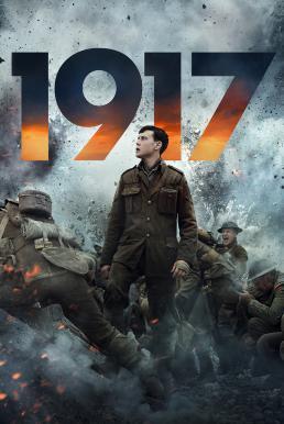 1917 (2019) หนึ่งเก้าหนึ่งเจ็ด มหาสงครามสะเทือนโลก