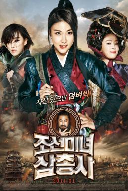 The Huntresses (Jo-seon-mi-nyeo-sahm-chung-sa) (2014) สามพยัคฆ์สาวแห่งโชซอน