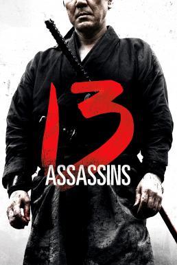 13 Assassins (2010) 13 ดาบวีรบุรุษ