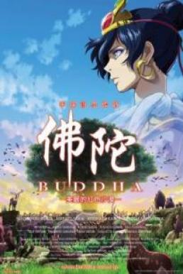 Tezuka Osamu no budda Akai sabaku yo Utsukushiku (2011) บุดดา เจ้าชายที่โลกไม่รัก