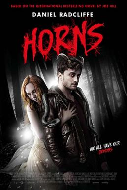 Horns (2014) คนมีเขา เงามัจจุราช