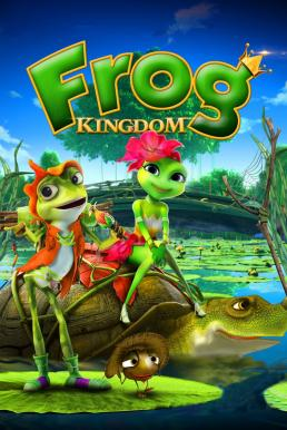 Frog Kingdom (2013) แก๊งอ๊บอ๊บ เจ้ากบจอมกวน