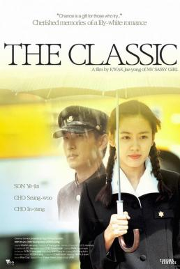 The Classic (2003) แรกของหัวใจ คนสุดท้ายของชีวิต
