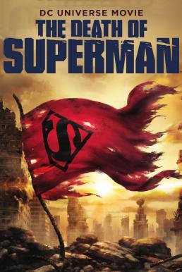 The Death of Superman (2018) ความตายของซูเปอร์แมน