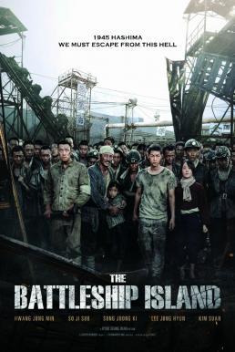 The Battleship Island (Gun-ham-do) (2017) เดอะ แบทเทิลชิป ไอส์แลนด์