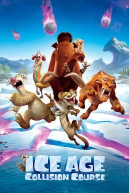 Ice Age Collision Course (2016) ไอซ์ เอจ 5 ผจญอุกกาบาตสุดอลเวง