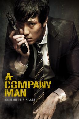 A Company Man (Hoi-sa-won) (2012) อะ คอมพานี แมน