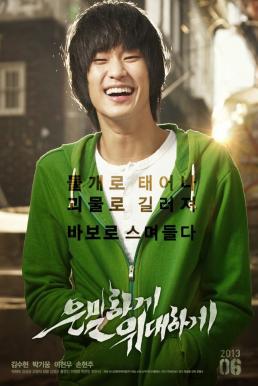 Secretly Greatly (Eun-mil-ha-gae eui-dae-ha-gae) (2013)