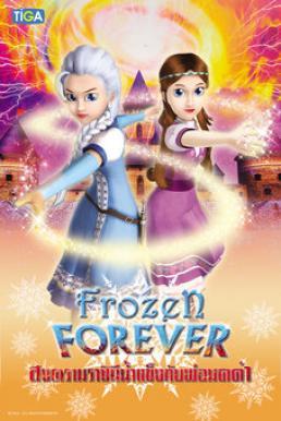 Frozen Forever 3 The Snow Queen and Black Wizard (2015) สงครามราชินีน้ำแข็งกับพ่อมดดำ