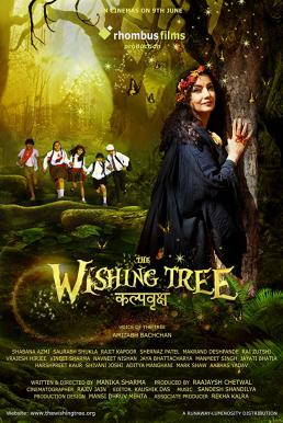 The Wishing Tree (Kalpvriksh) (2017) ต้นไม้แห่งปรารถนา