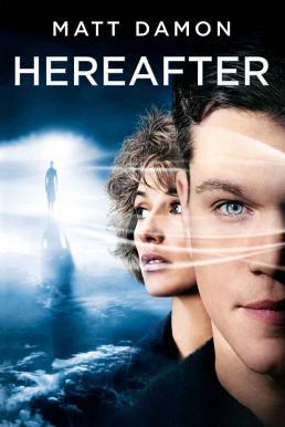 Hereafter (2010) เฮียร์อาฟเตอร์ ความตาย ความรัก ความผูกพัน