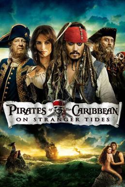 Pirates of the Caribbean On Stranger Tides (2011) ผจญภัยล่าสายน้ำอมฤตสุดขอบโลก