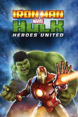 Iron Man & Hulk: Heroes United (2013) ไอร์ออนแมนปะทะฮัลค์ ศึกรวมพลังยอดมนุษย์