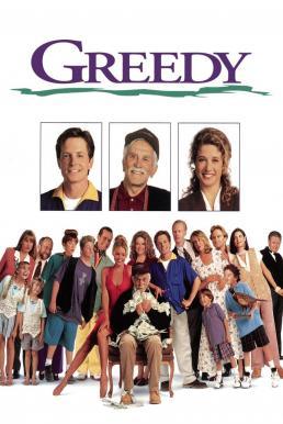 Greedy (1994) กรีดดี