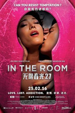 In The Room (2015) ส่องห้องรัก