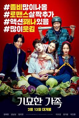 The Odd Family Zombie On Sale (2019) ครอบครัวสุดเพี้ยน เกรียนสู้ซอมบี้