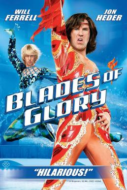 Blades of Glory (2007) คู่สเก็ต…ลีลาสะเด็ดโลก