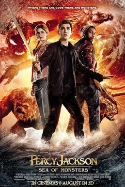 Percy Jackson Sea of Monsters (2013) เพอร์ซี่ย์ แจ็คสัน กับอาถรรพ์ทะเลปีศาจ