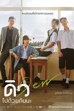Dew (2019) ดิว ไปด้วยกันนะ