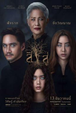 Reside (2019) สิงสู่