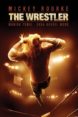 The Wrestler (2008) เดอะ เรสท์เลอร์ เพื่อเธอขอสู้ยิบตา