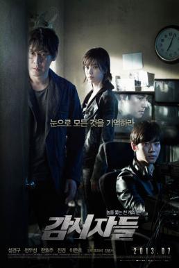 Cold Eyes (Gam-si-ja-deul) (2013) โคลด์ อายส์