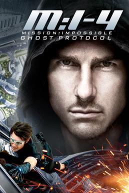 Mission Impossible Ghost Protocol (2011) มิชชั่น อิมพอสซิเบิ้ล ปฏิบัติการไร้เงา