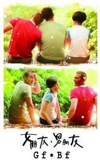 GF-BF Girlfriend Boyfriend (2012) สัญญารัก 3 หัวใจ