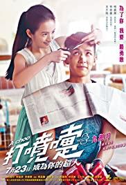 A Choo (2020) ฮัดเช้ย รักแท้ไม่แพ้ทาง