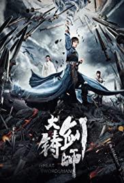 Sword of Destiny (2021) ปรมาจารย์ช่างตีดาบ